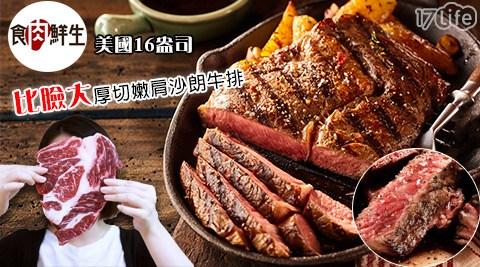 食肉鮮生/美國/16盎司/比臉大/厚切/嫩肩/沙朗牛排