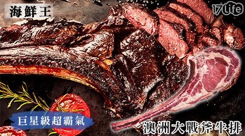 海鮮王/巨星級超霸氣澳洲大戰斧牛排/戰斧牛排/厚切/戰斧/牛排