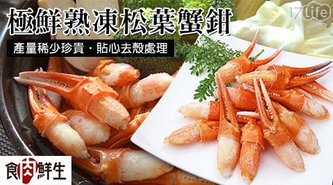 松葉蟹/松葉蟹鉗/蟹鉗/食肉鮮生/熟凍/秋蟹/火鍋/年菜/海鮮