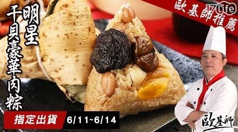 【歐基師推薦】明星干貝豪華肉粽(預購)