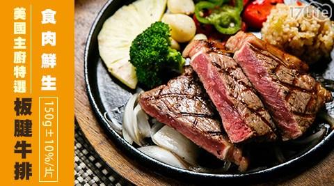 平均最低只要75元起(含運)即可享有【食肉鮮生】美國主廚特選板腱牛排(150g±10%/片):8片/16片/24片/30片/48片。