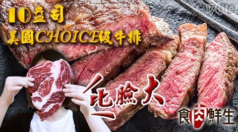 食肉鮮生-10盎司美國CHOICE級比臉大牛排