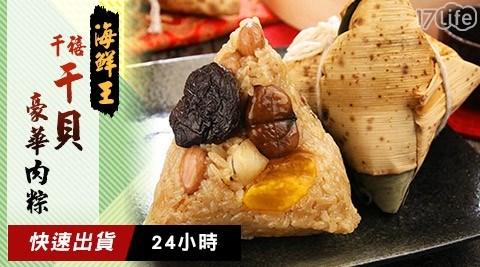 【海鮮王】千禧干貝豪華肉粽(24出貨)