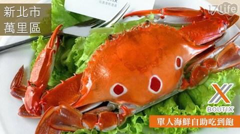 Fisherman's/kitchen/漁人/廚房/fish/吃到飽/野柳/泊逸/海鮮/fishman