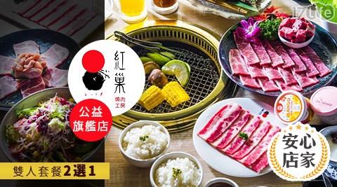 紅巢燒肉工房/燒肉/烤肉/紅巢