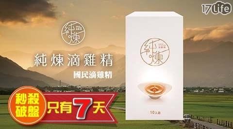 買60送6【寶島手路菜】純煉滴雞精(60g/包) 共 66包/組