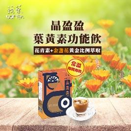 【寶島手路菜】莪茶葉黃素功能飲