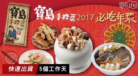 2017/年菜/寶島手路菜/招牌/經典/必點/蝦捲/醉雞