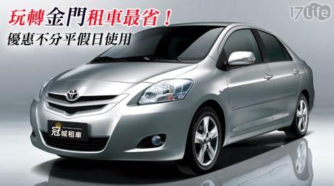 冠城租車-Toyota VIOS 1.5cc/LIVINA 1.6cc/Tiida 1.6cc24小時汽車租賃