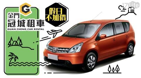 冠城租車/冠城/汽車/租借/金門/貢糖/租車