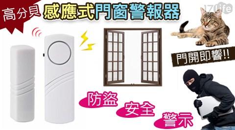 高分貝/感應式/門窗警報器/警報器/安全