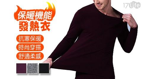 發熱衣/家居服/保暖衣/衛生衣/內搭/素面T/睡衣