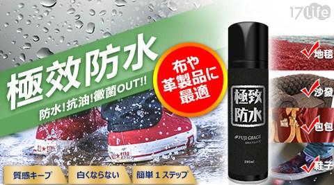 FUJI GRACE/多功能極效防水抗髒保養噴霧/防水/抗髒/保養/噴霧/雨天/雨季