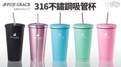 316不鏽鋼冰溫兩用環保吸管杯