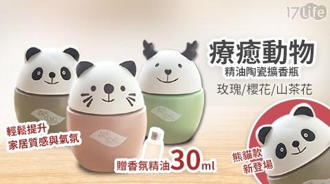 動物造型精油陶瓷擴香瓶