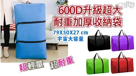 600D/輕量/耐重/防潑水/收納袋/收納