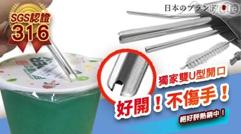 【FUJI GRACE】SGS認證316不鏽鋼雙U型吸管