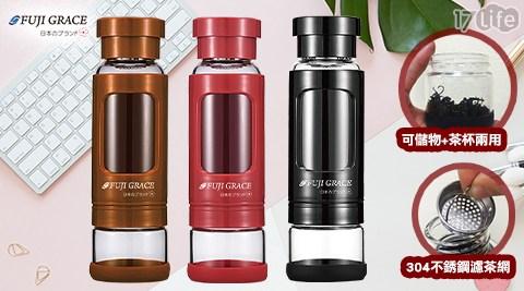 FUJI-GRACE/分隔式玻璃隨行騎士泡茶瓶/泡茶瓶/泡茶/玻璃隨行瓶/玻璃/玻璃瓶/玻璃杯/隨行杯