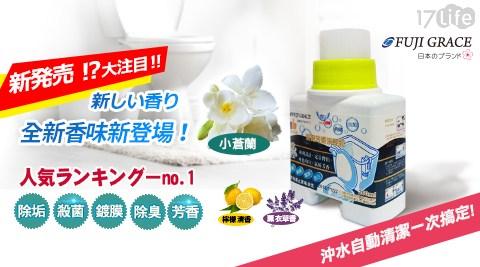 【FUJI GRACE 日本富士雅麗】淨輕鬆芳香馬桶清潔劑/清潔劑/馬桶/清潔/廁所/芳香/衛浴