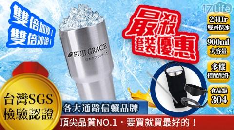 FUJI GRACE/冰霸杯/冰爆杯/冰壩杯