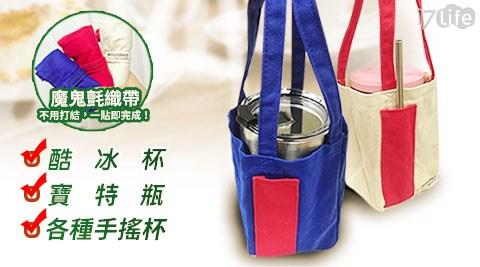 FUJI GRACE/雙色可折疊隨行飲料杯袋/環保袋/摺疊/隨行袋/飲料袋/收納袋/手搖飲/瓶裝袋/環保