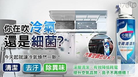 免沖洗除菌消臭冷氣清潔劑/冷氣/清潔劑/買一送一/空調/清潔/免沖洗