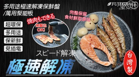 FUJI-GRACE/保鮮盤/解凍盤/燒烤/聚能盤