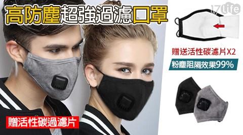 高防塵超強過濾口罩(贈PM2.5活性碳過濾片)