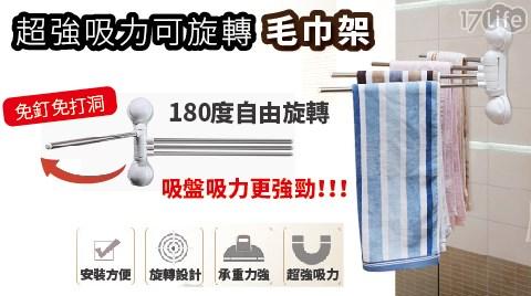 超耐重可旋轉毛巾浴巾架/毛巾/浴巾/架/耐重