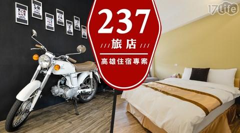 237旅店/駁二/鹽程區美食/高雄/高雄237旅店/237/重機
