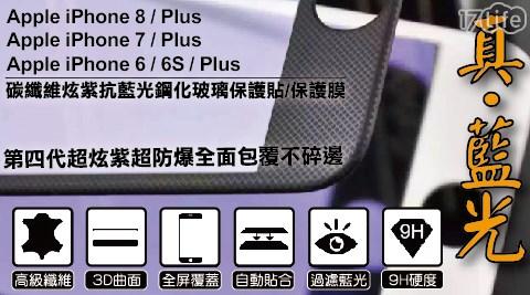 APPLE iPhone 防爆3D曲面碳纖維鋼化玻璃保護貼/保護膜(滿