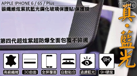 iPhone防爆3D曲面碳纖維鋼化玻璃保護貼/保護膜(滿版)