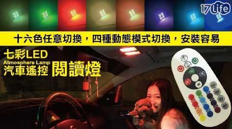 平均最低只要275元起(含運)即可享有七彩LED汽車遙控閱讀燈1入/2入,款式:燈板款/雙尖款,多尺寸任選。
