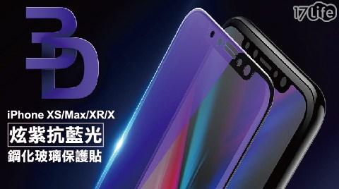 iPhone X 炫紫抗藍光鋼化玻璃保護貼
