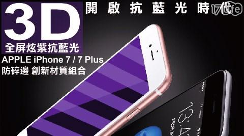 iPhone 7/iPhone 7 Plus 9H硬度炫紫抗藍光3D全屏鋼化玻璃保護貼