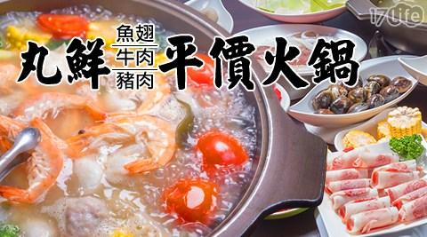 丸鮮/魚翅/自助火鍋/海鮮