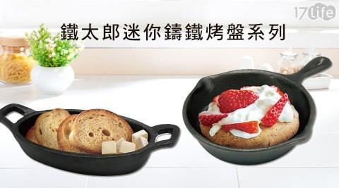 鐵太郎迷你鑄鐵烤盤系列/鑄鐵/烤盤/平煎鍋/圓形烤盤/方形烤盤/橢圓烤盤/鍋子