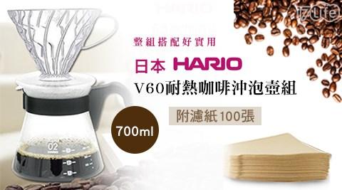 平均每組最低只要499元起(含運)即可購得【HARIO】日本V60透明濾泡咖啡壺組1組/2組/4組/6組(咖啡壺700ml/支)。