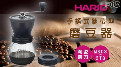 平均每入最低只要922元起(含運)即可購得【HARIO】手搖式攜帶型磨豆器(陶瓷磨刀) MSCS-2TB 1入/2入/4入。