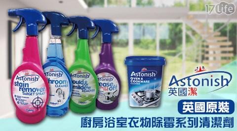 平均每入最低只要189元起(含運)即可享有【Astonish】英國廚房浴室衣物除霉系列清潔劑1入/2入/4入/8入/12入,多款式任選。