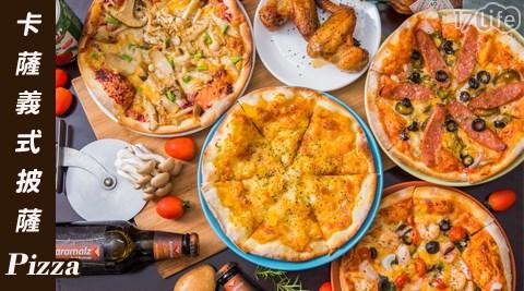 卡薩/義式/披薩/大溪/老街/美食