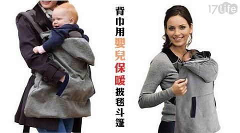 平均每件最低只要549元起(2件免運)即可購得背巾用嬰兒保暖披毯斗篷1件/2件/4件。