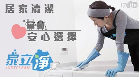 家立淨/平假日皆可使用/平假日掃除/紗窗/外觀/玻璃/牆/廚房/衛浴間/廁所/抽油煙機/地板/⾺桶/浴缸/床墊/枕頭/棉被