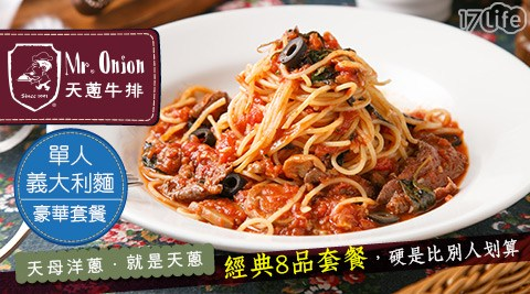 Mr. Onion天蔥牛排/牛排/排餐/聚餐/義大利麵/洋蔥/洋蔥牛排/紅酒牛肉/白酒蛤蠣