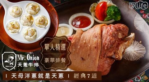 天蔥/牛排/單人精選豪華排餐