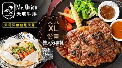Mr.Onion/天蔥/天蔥牛排/西餐/美式/XL份量/雙人分享餐