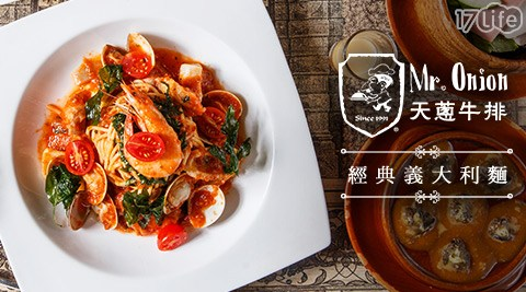 Mr. Onion天蔥牛排/牛排/排餐/聚餐/義大利麵/洋蔥/洋蔥牛排