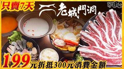 老城門洞 重慶火鍋-平假日全店消費折抵(七日搶購)