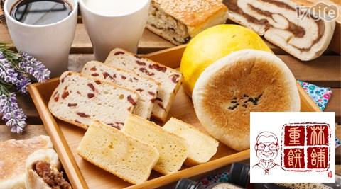 重林餅舖/重林/餅舖/燒餅/餅/中式燒餅/師大/中和/烤餅/中式/古早味/木材/大餅/生養茶/咖啡