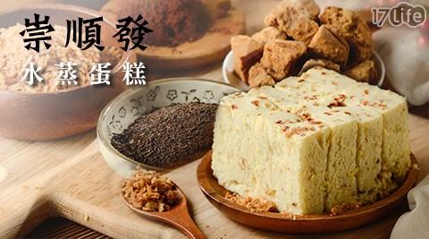 崇順發/水蒸/蛋糕/店